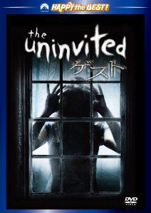 映画:ゲスト(2009年)
