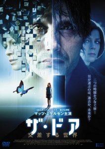 映画:ザドア交差する世界