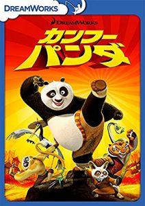 映画:カンフーパンダ