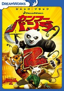 映画:カンフーパンダ2