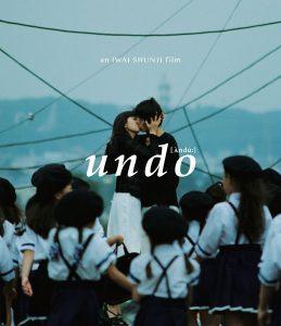 映画:undo