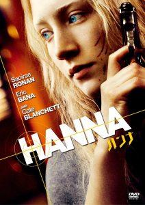 映画:ハンナ