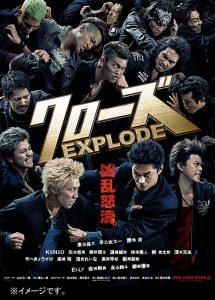 映画:クローズEXPLODEエクスプロード3