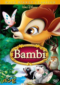 映画:バンビ