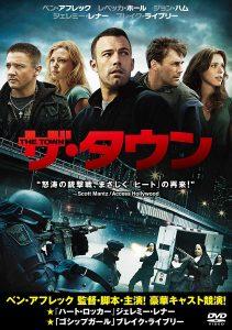 映画:ザタウン
