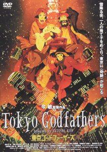 映画:東京ゴッドファーザーズ