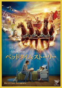 映画:ベッドタイムストーリー