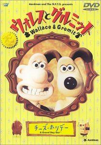 映画:ウォレスとグルミットチーズホリデー1