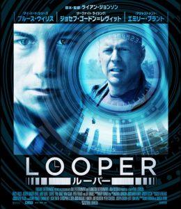 映画:LOOPERルーパー