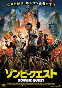 映画:ゾンビクエスト
