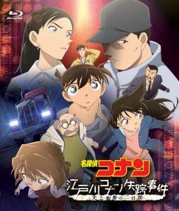 映画:名探偵コナン江戸川コナン失踪事件史上最悪の二日間
