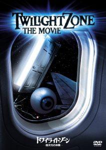 映画:トワイライトゾーン超次元の体験