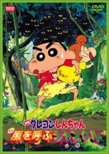 映画:クレヨンしんちゃん嵐を呼ぶジャングル