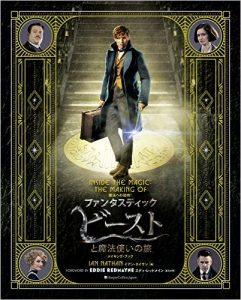 映画:ファンタスティックビーストと魔法使いの旅