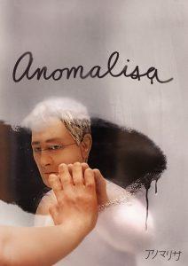 映画:アノマリサ