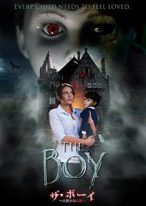 映画:ザボーイ人形少年の館