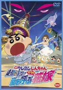 映画:クレヨンしんちゃん超時空嵐を呼ぶオラの花嫁