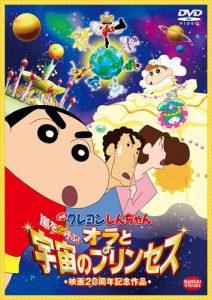 映画:クレヨンしんちゃん嵐を呼ぶオラと宇宙のプリンセス
