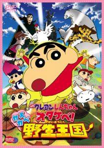 映画:クレヨンしんちゃんオタケベカスカベ野生王国