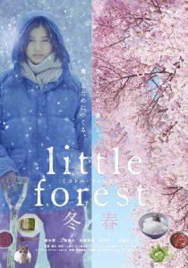 映画:リトルフォレスト冬春
