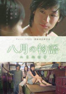 映画:八月の物語