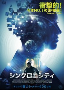 映画:シンクロニシティ(2015年)