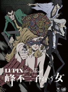 映画:LUPINtheThird峰不二子という女vol.3ルパン三世