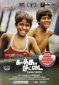 映画:ピザ!Crow's Egg(2014年インド)Kaakkaa Muttai