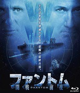 映画:ファントム開戦前夜