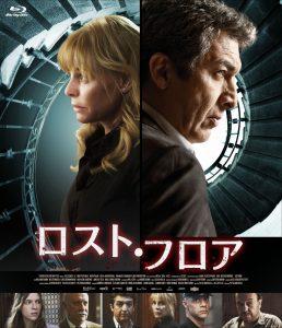 映画:ロストフロア