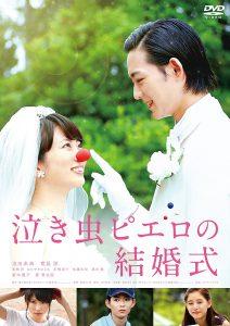 映画:泣き虫ピエロの結婚式