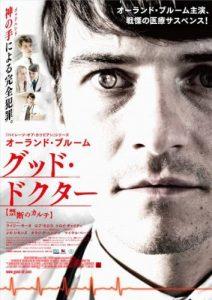 映画:グッドドクター禁断のカルテ