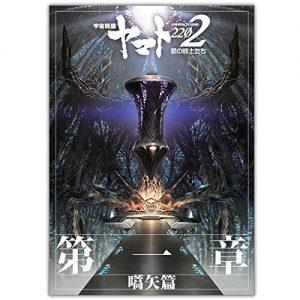 映画:宇宙戦艦ヤマト2202愛の戦士たち/第一章嚆矢篇