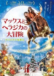 映画:マックスとヘラジカの大冒険 *クリスマスを救え*