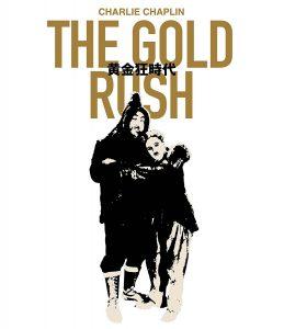 映画:黄金狂時代