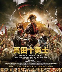 映画:真田十勇士(2016年)