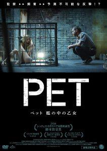 映画:ペット檻の中の乙女