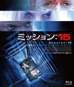 映画:ミッション:15