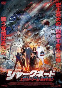 映画:シャークネードエクストリームミッション3