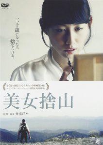映画:美女捨山