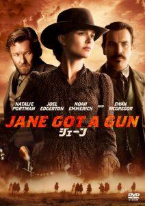 映画:ジェーン(2016年)