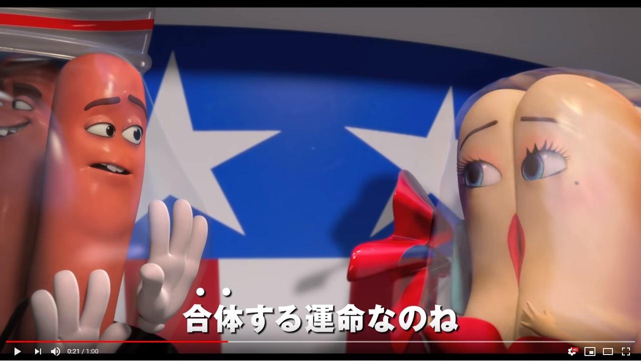 ソーセージパーティーのシーン2