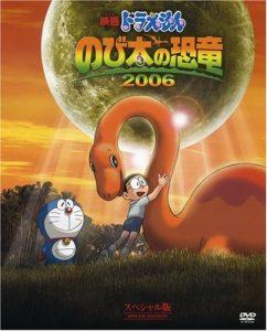 映画:ドラえもんのび太の恐竜2006
