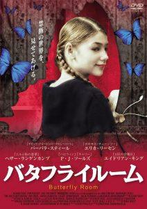 映画:バタフライルーム