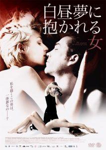 映画:白昼夢に抱かれる女