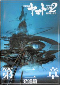 映画:宇宙戦艦ヤマト2202愛の戦士たち第二章発進篇