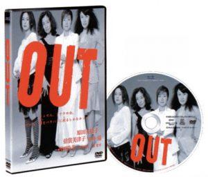 映画:OUT(2002年)
