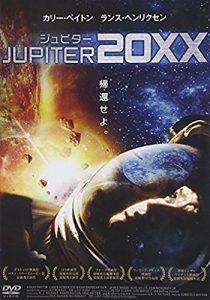 映画:ジュピター20XX