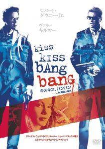 映画:キスキスバンバン