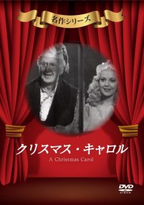 映画:クリスマス・キャロル(1938年)